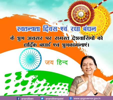 The Governor greeted on the occasion of Independence Day and Raksha Bandhan