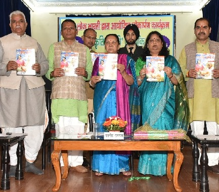 The Governor released the special issue 'Gau-Adharit Prakratik Krishi' of Lok Samman, monthly magazine of Lok Bharti.