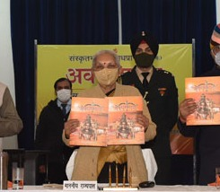 The Governor released book of Sanskrit Bharti titled 'Awadh Sampada'
